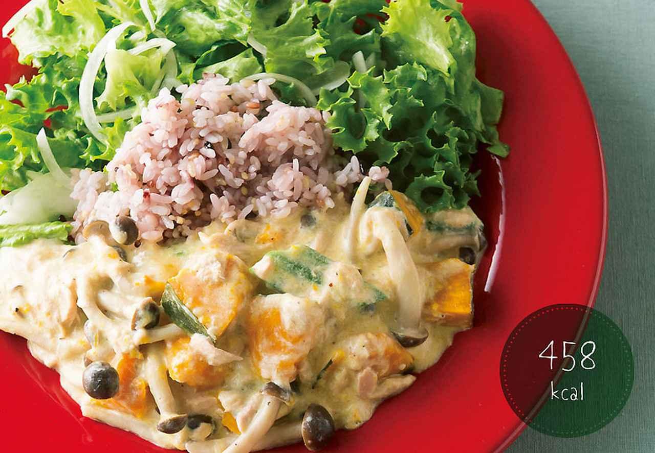画像: 食物繊維が豊富でお通じスッキリ!カルシウムの補給にも! ツナとカボチャのクリーム煮のサラダごはん