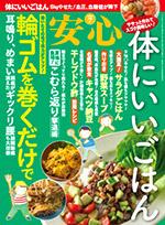 画像: この記事は『安心』2020年7月号に掲載されています。 www.makino-g.jp