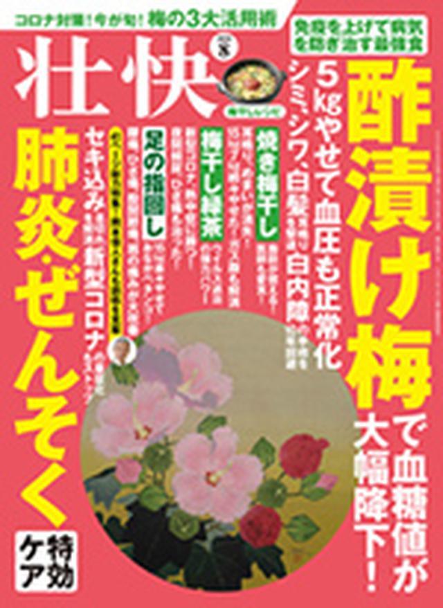 画像: この記事は『壮快』2020年8月号に掲載されています。 www.makino-g.jp