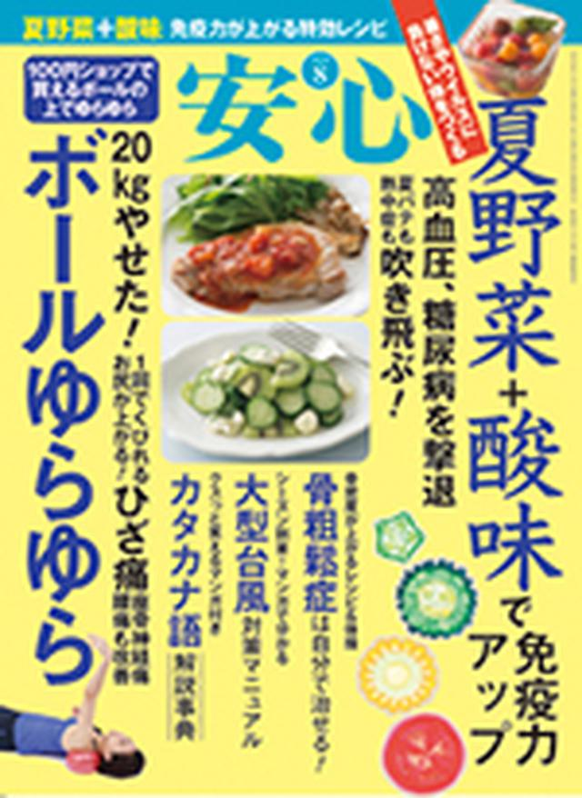 画像: この記事は『安心』2020年8月号に掲載されています。 www.makino-g.jp
