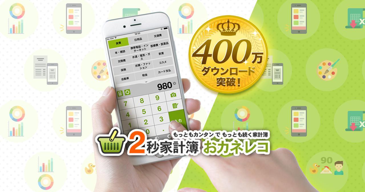 画像: 家計簿アプリ「おカネレコ」無料で人気の家計簿
