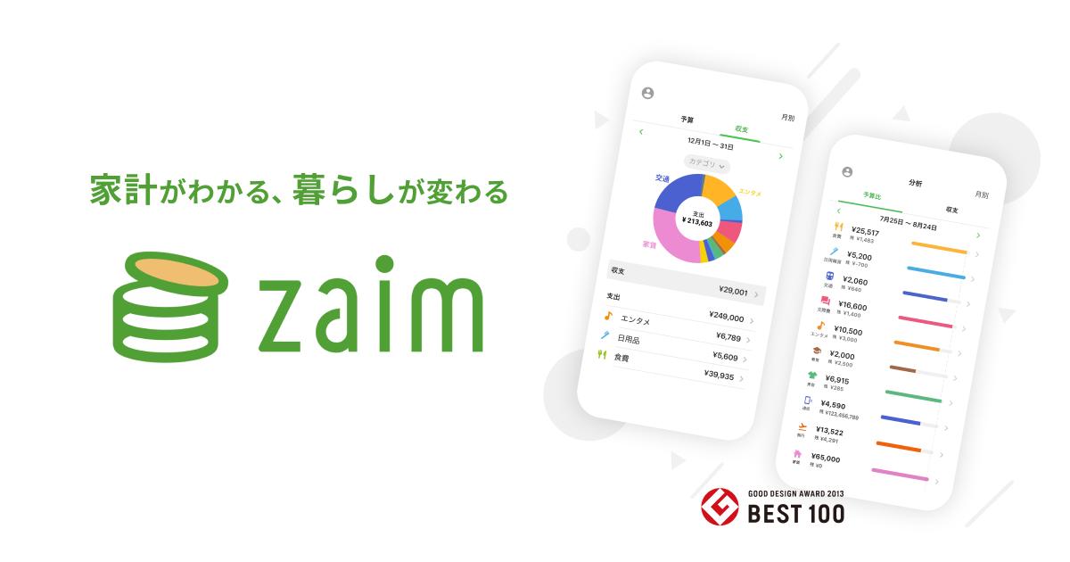 画像: 家計簿 Zaim:シンプル・簡単、無料で使える人気の家計改善アプリ