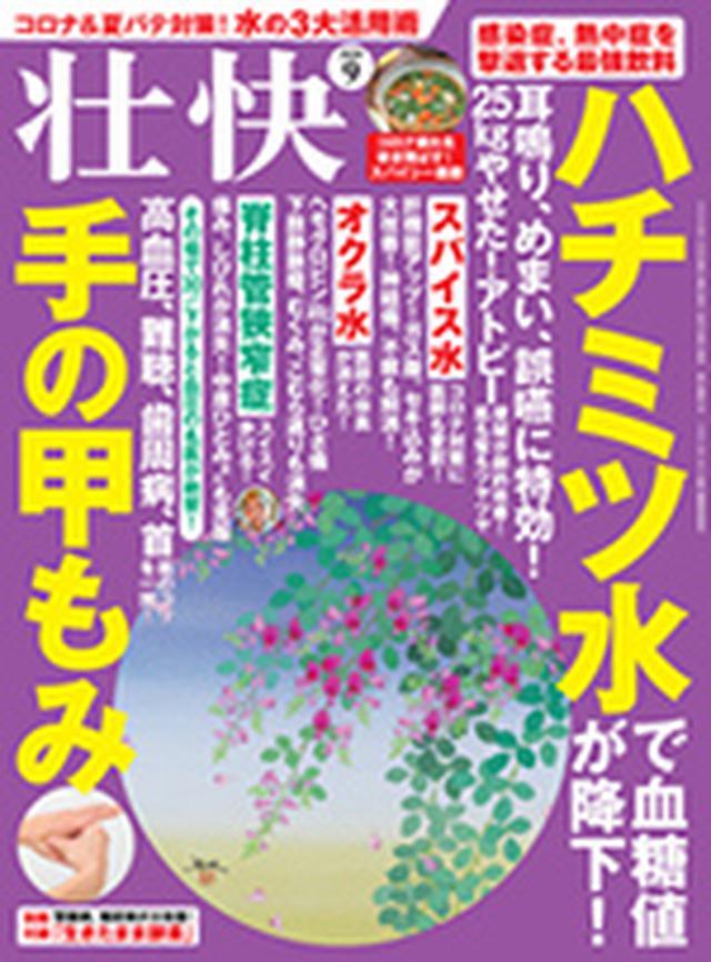 画像: この記事は『壮快』2020年9月号に掲載されています。 www.makino-g.jp