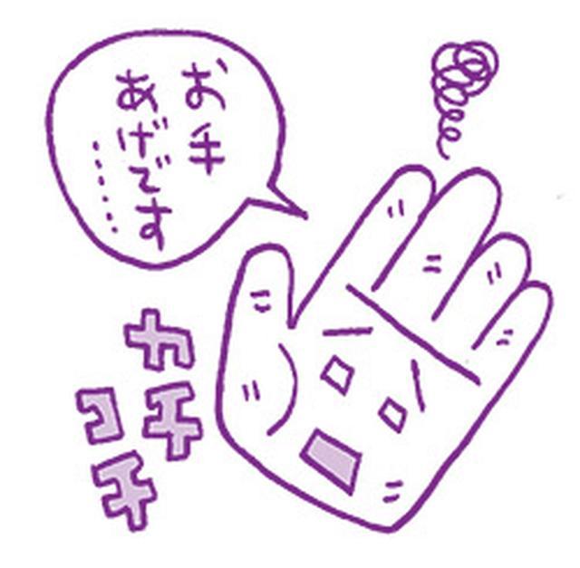 画像: 手のひらの固さやかさつきに要注意!