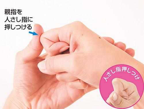 画像3: 症状別もみ方 「免疫力アップ」に効くもみ方