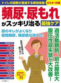 画像: この記事は『頻尿・尿もれがスッキリ治る最強ケア』に掲載されています。 www.amazon.co.jp