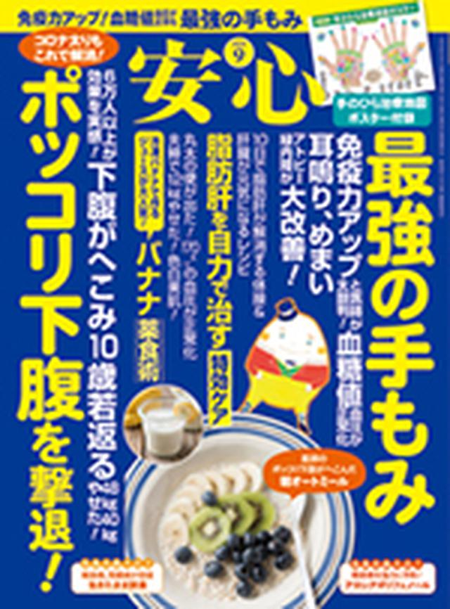 画像: この記事は『安心』2020年9月号に掲載されています。 www.makino-g.jp