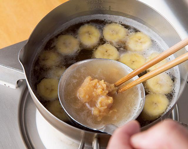画像4: 焼きバナナみそ汁の作り方