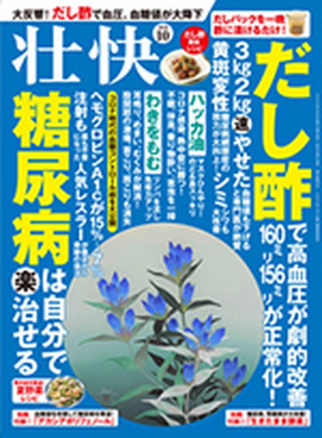 画像: この記事は『壮快』2020年10月号に掲載されています。 www.makino-g.jp