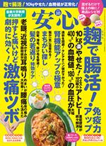 画像: この記事は『安心』2020年10月号に掲載されています。 www.makino-g.jp
