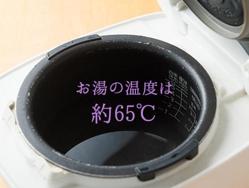 画像: お湯の温度は約65℃