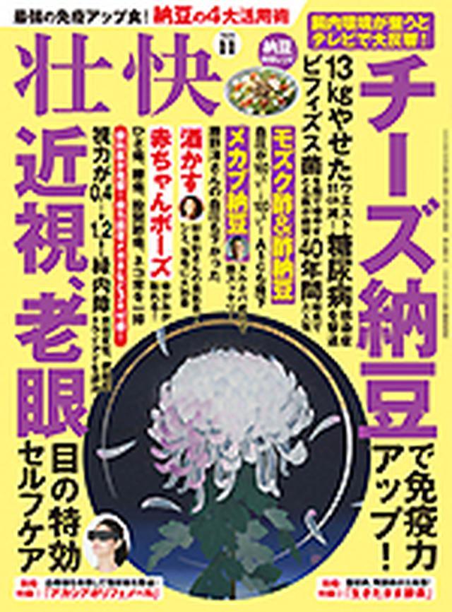 画像: この記事は『壮快』2020年11月号に掲載されています。 www.makino-g.jp