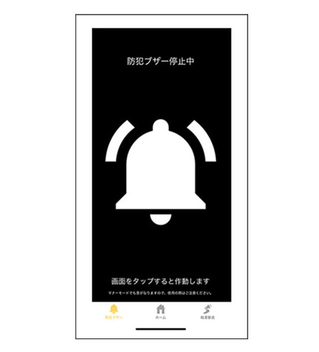 画像3: 警察庁のアプリ「デジポリス」