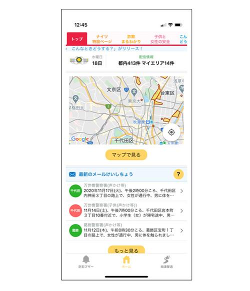 画像1: 警察庁のアプリ「デジポリス」