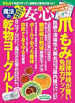 画像: この記事は『安心』2020年11月号に掲載されています。 www.makino-g.jp