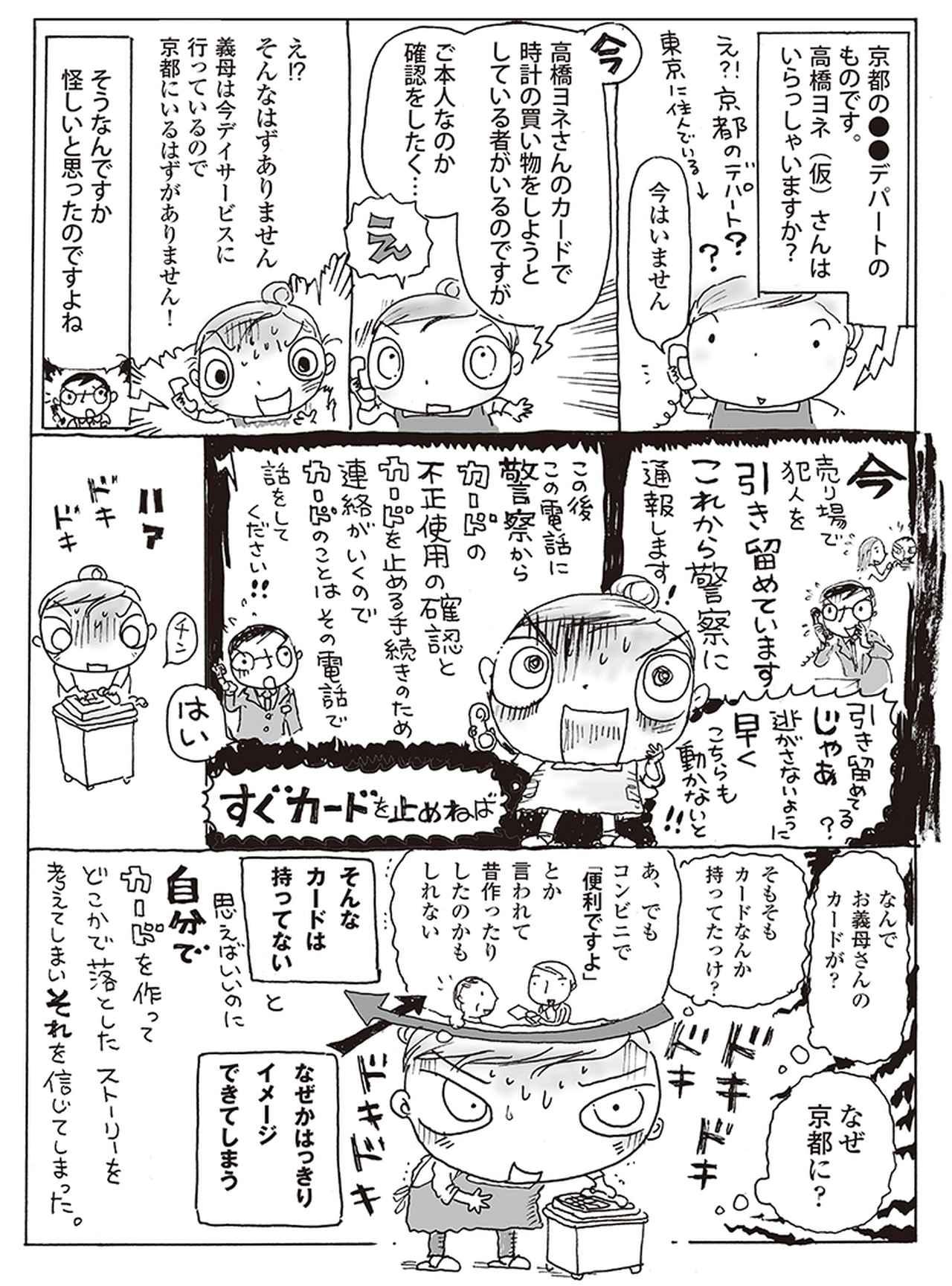 画像2: 【実録マンガ】 引っ掛かりかけたよ!ニセ電話詐欺!