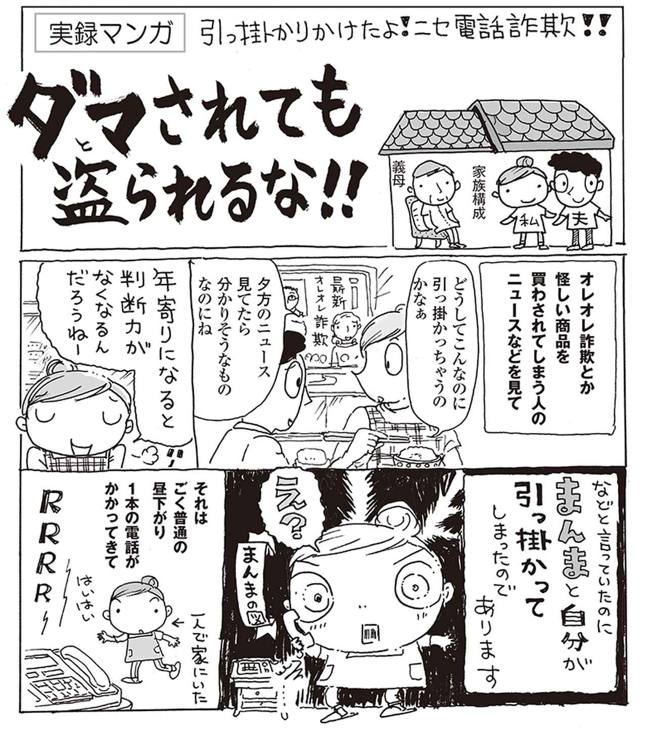 画像1: 【実録マンガ】 引っ掛かりかけたよ!ニセ電話詐欺!