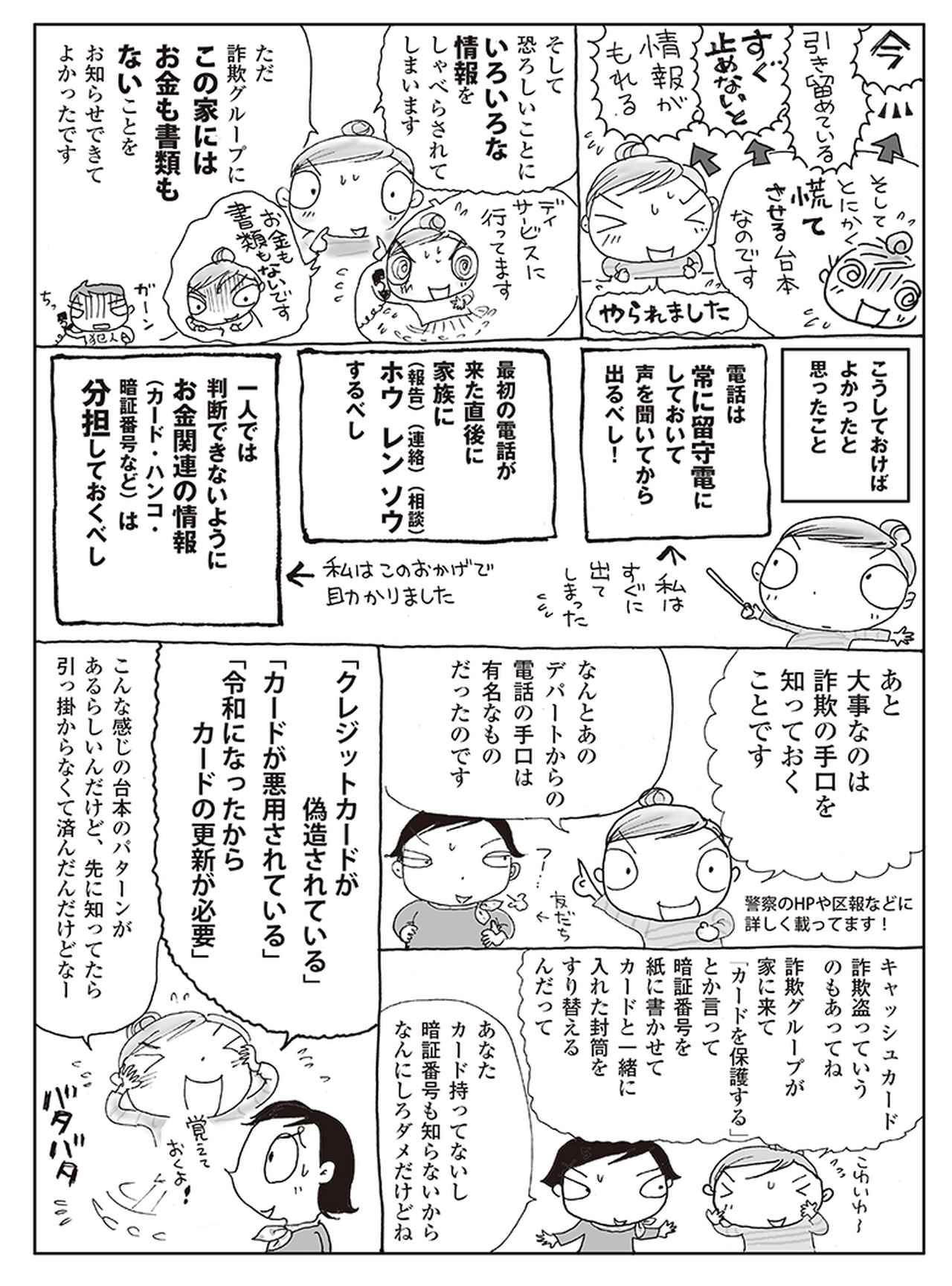 画像5: 【実録マンガ】 引っ掛かりかけたよ!ニセ電話詐欺!