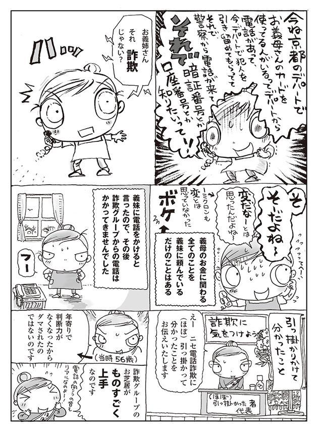 画像4: 【実録マンガ】 引っ掛かりかけたよ!ニセ電話詐欺!