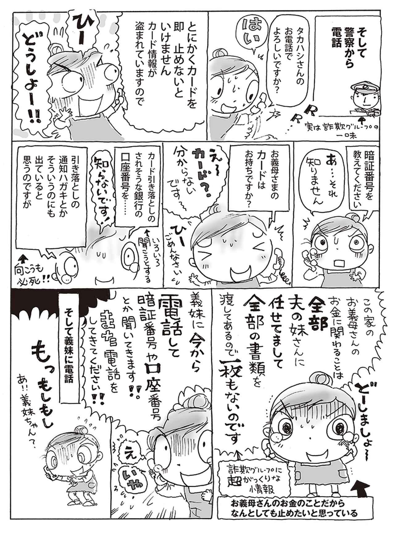 画像3: 【実録マンガ】 引っ掛かりかけたよ!ニセ電話詐欺!