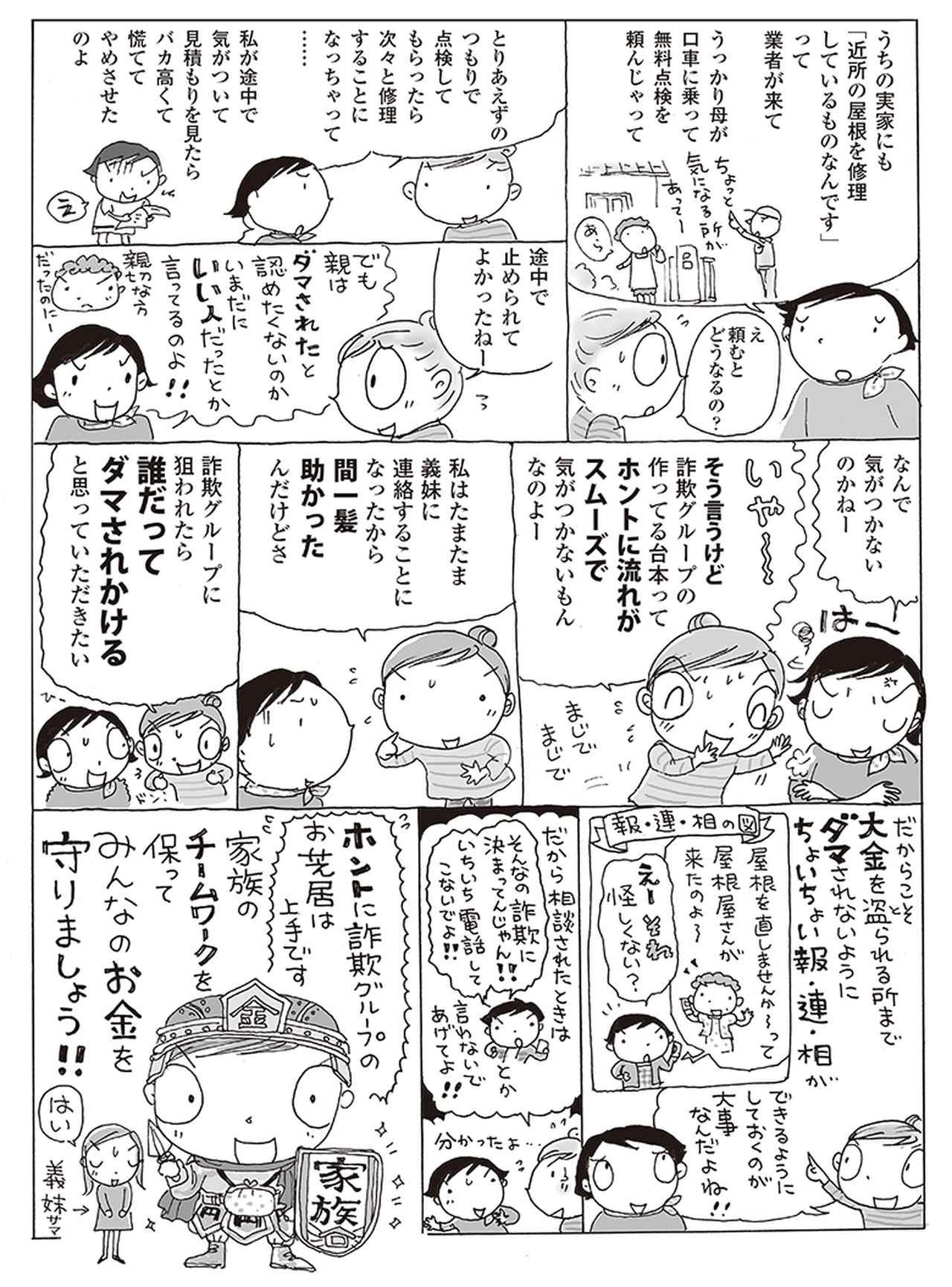 画像6: 【実録マンガ】 引っ掛かりかけたよ!ニセ電話詐欺!