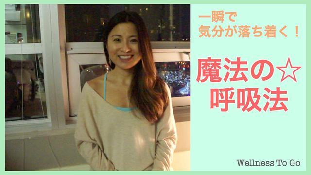 画像: 一瞬で気持ちが落ち着く!魔法の呼吸法☆4カウントブレス | Wellness To Go by Arisa www.youtube.com