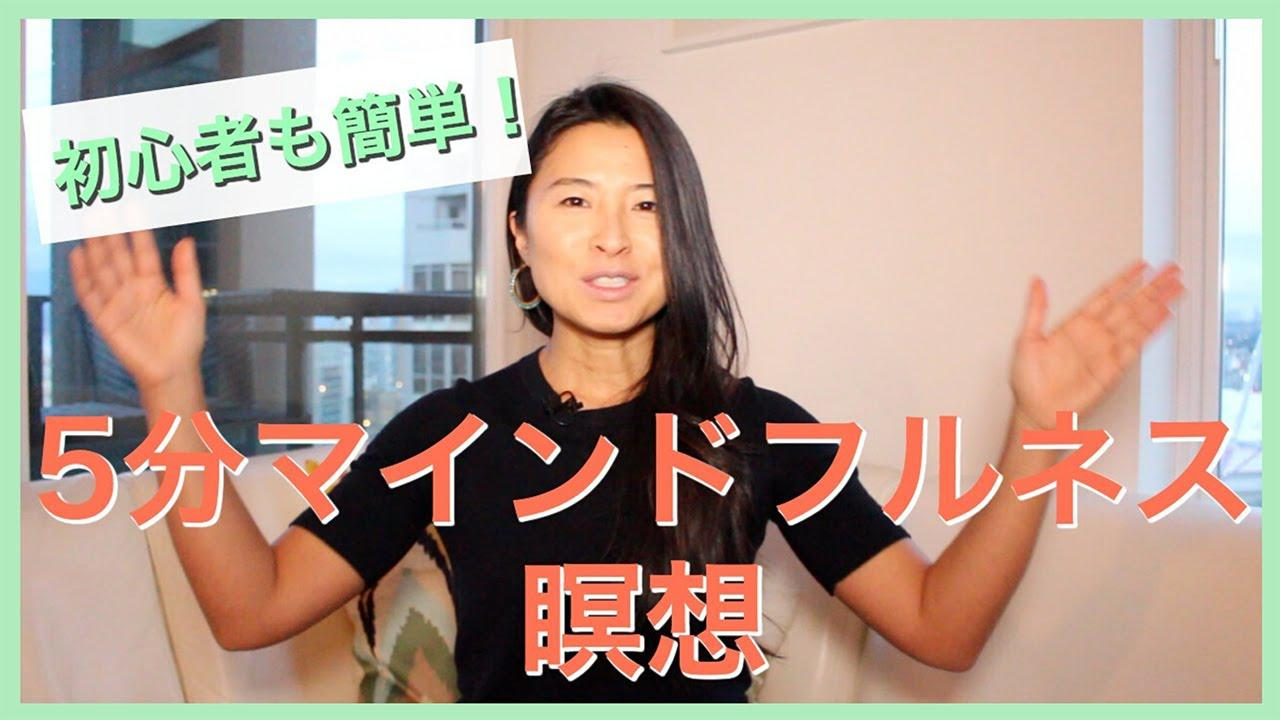 画像: 初心者向け、5分マインドフルネス瞑想-簡単な方法      |     Wellness To Go by Arisa www.youtube.com