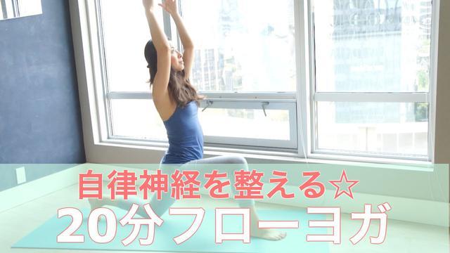 画像: 自律神経を整えるヨガ  [ヨガ初心者むけヨガレッスン] | Wellness To Go by Arisa youtu.be