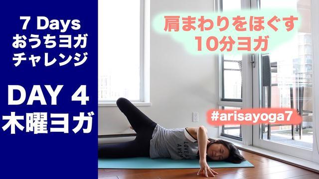 画像: 【おうちヨガチャレンジ】Day 4 - 木曜ヨガ - 肩まわりをほぐす10分ヨガ     |   Wellness To Go by Arisa youtu.be