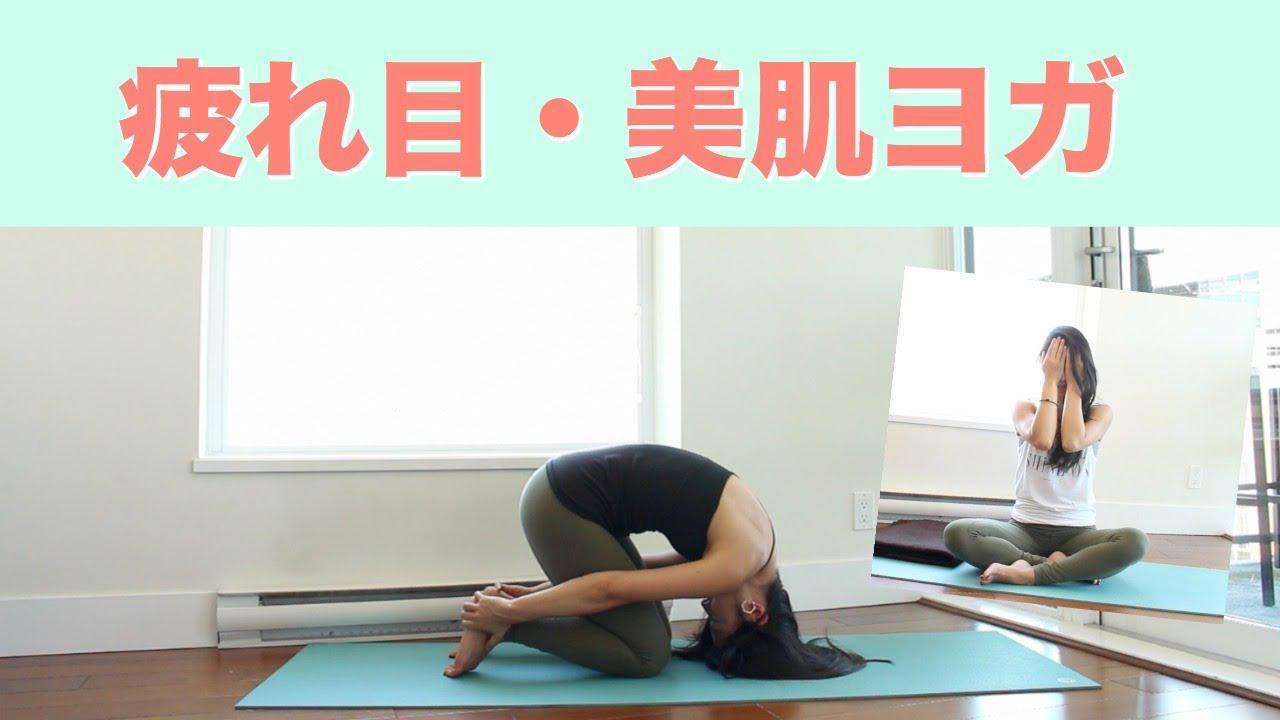 画像: 肩こり解消、疲れ目にも効くうさぎのポーズで疲労回復! youtu.be
