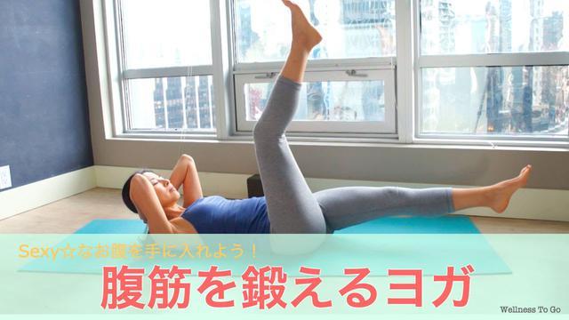 画像: お腹の脂肪を落とす、体幹、コアを鍛えるヨガ     |     Wellness To Go by Arisa youtu.be