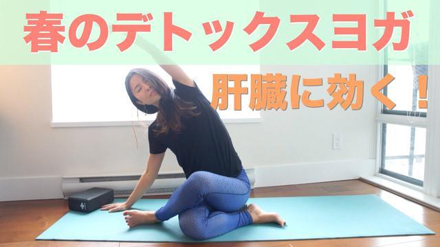 画像: 肝臓に効く春のデトックスヨガ ヨガ初心者さんにおすすめ!    Wellness To Go by Arisa youtu.be