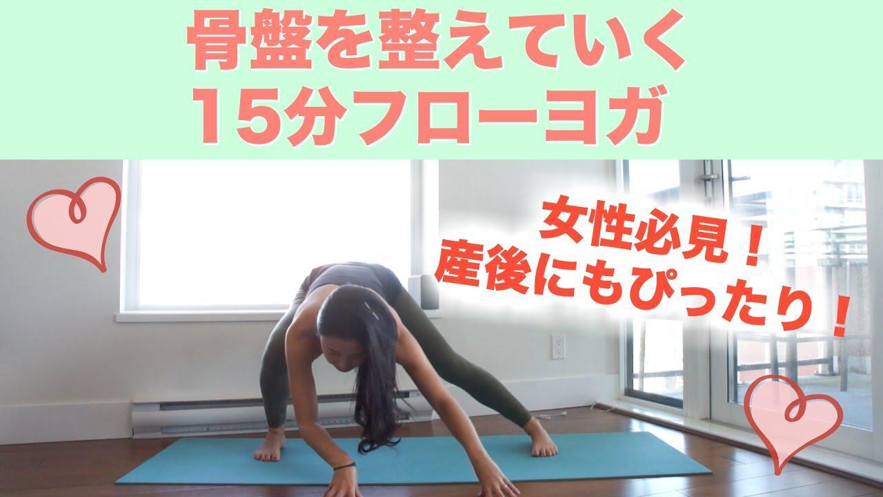 画像: 骨盤底を鍛えるヨガ(15分) | 女性必見!産後にもぴったり!  Wellness To Go by Arisa youtu.be