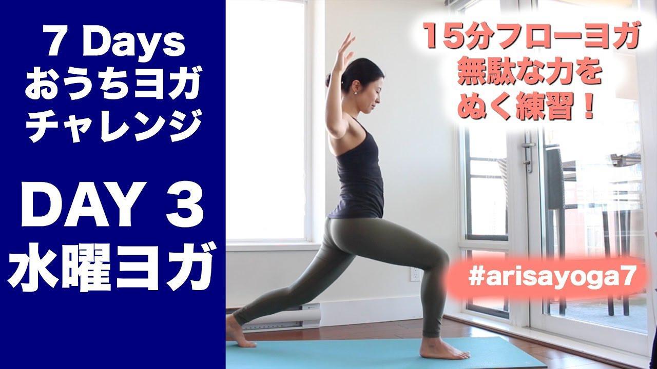画像: 【おうちヨガチャレンジ】Day 3 - 水曜ヨガ - 無駄な力をぬく15分フローヨガ           Wellness To Go by Arisa youtu.be