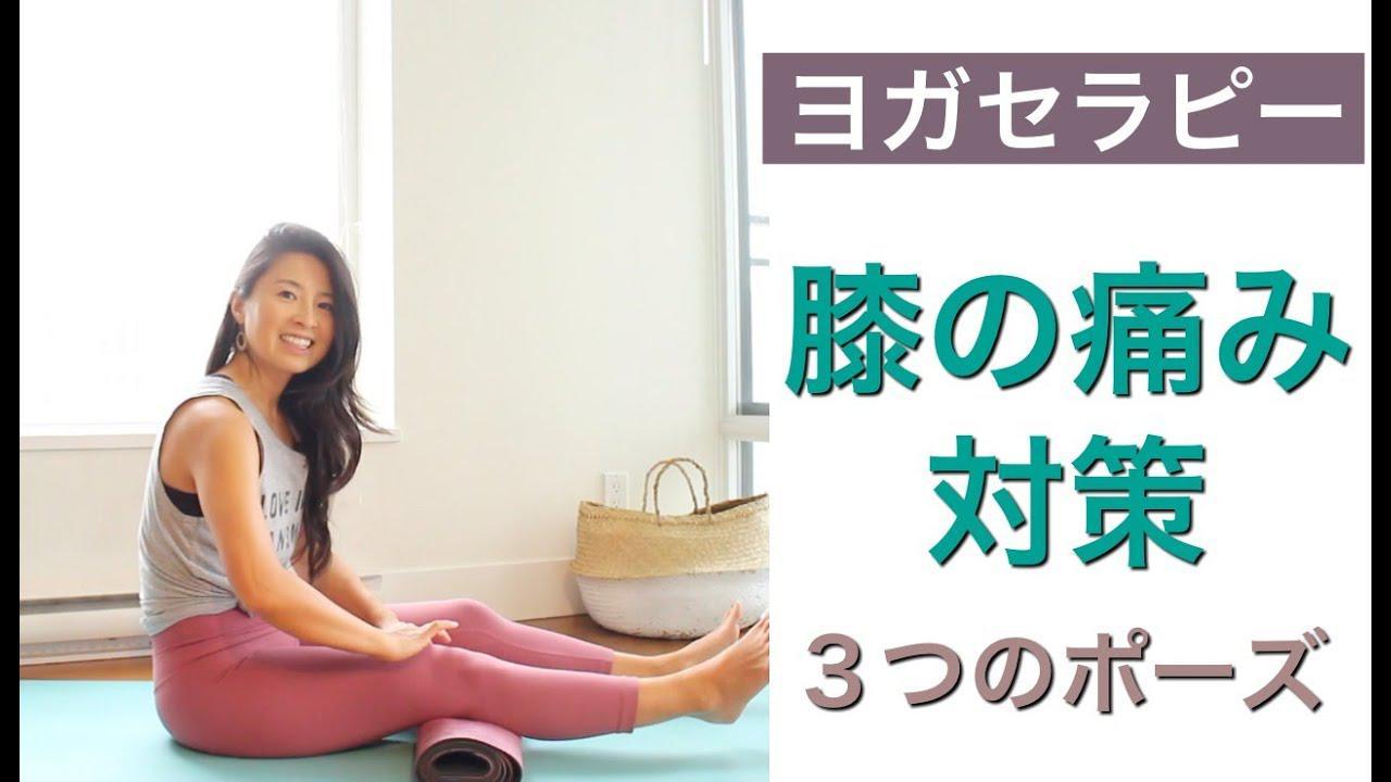 画像: 膝の痛みに効くヨガ、内側広筋を鍛えるヨガポーズ3つ youtu.be