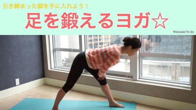 画像: ダイエットヨガ ヨガで脚痩せ!メリハリ美脚になるヨガ      |     Wellness To Go by Arisa youtu.be