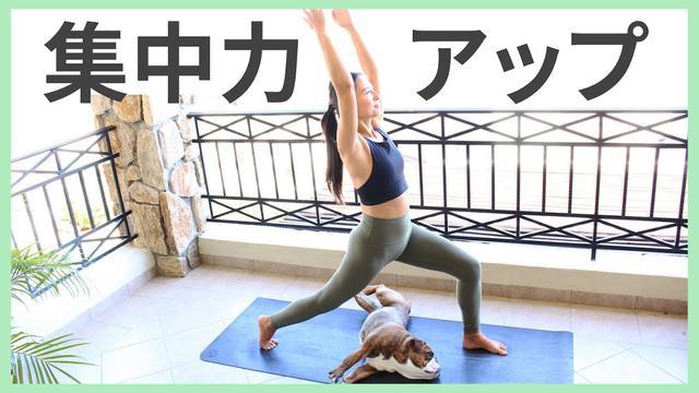 画像: 足腰を鍛えるヨガで、集中力アップ | Wellness To Go by Arisa youtu.be