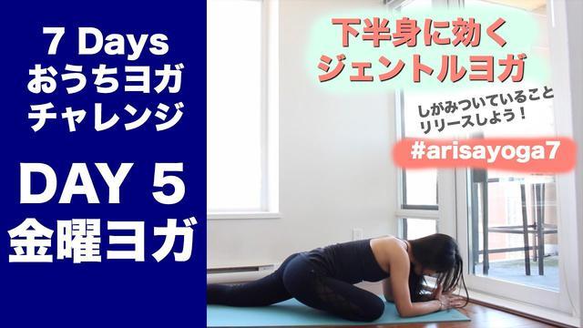 画像: 【おうちヨガチャレンジ】Day 5 - 金曜ヨガ - 下半身に効くジェントルヨガヨガ    |   Wellness To Go by Arisa youtu.be