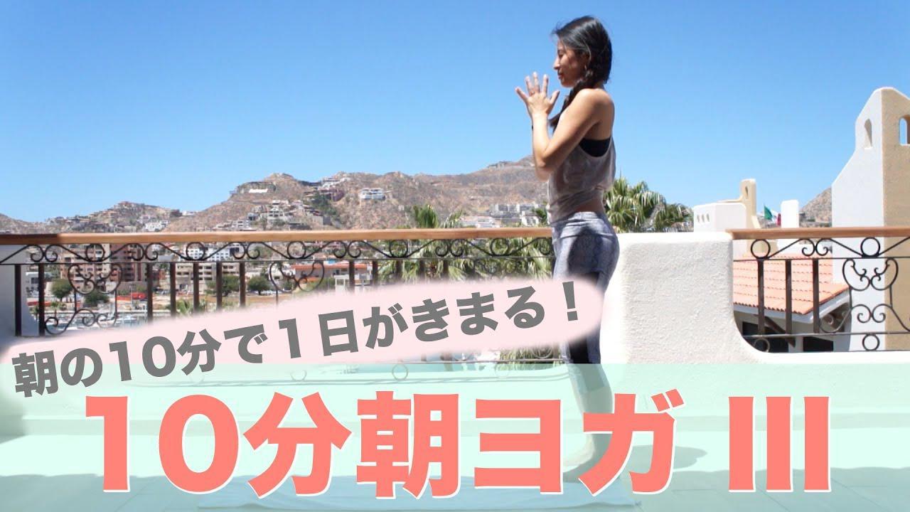 画像: 朝の10分で1日がかわる!10分朝ヨガ 3 ヨガ初心者向け | Wellness To Go by Arisa youtu.be