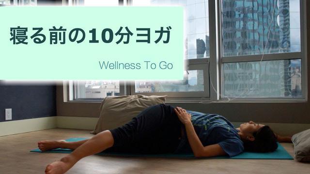 画像: 10分夜ヨガ☆ 寝る前のリラックスヨガで、1日をリセットしていこう       |     Wellness To Go by Arisa youtu.be