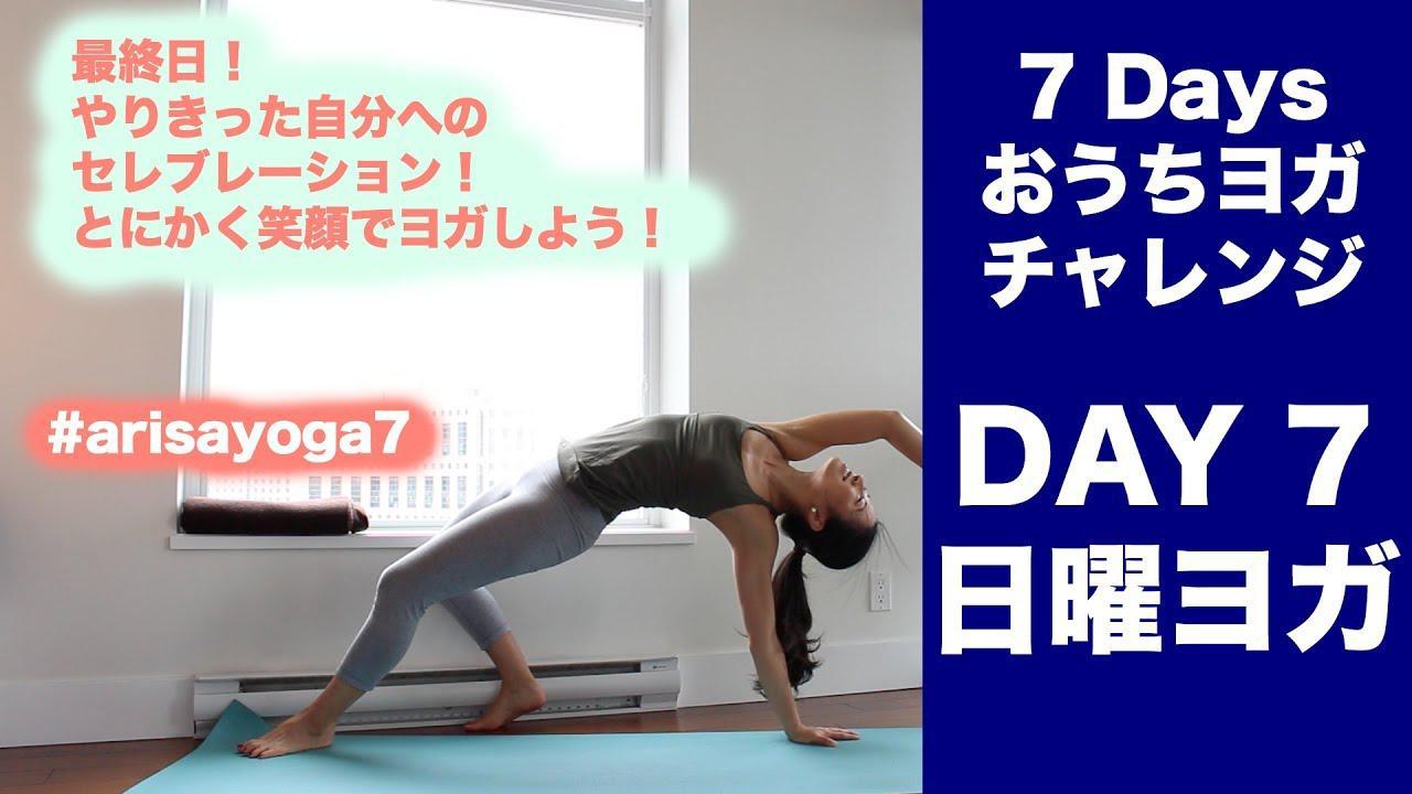 画像: 【おうちヨガチャレンジ】Day 7 - 日曜ヨガ -心身を強くする30分フローヨガ       Wellness To Go by Arisa youtu.be