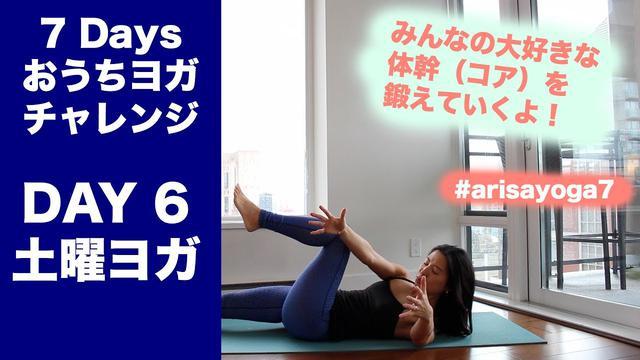 画像: 【おうちヨガチャレンジ】Day 6 - 土曜ヨガ - 腹筋・体幹を鍛える10分ヨガ youtu.be