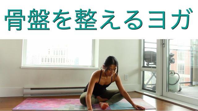 画像: 冷え性改善!骨盤を整えるヨガ   |    Wellness To Go by Arisa youtu.be