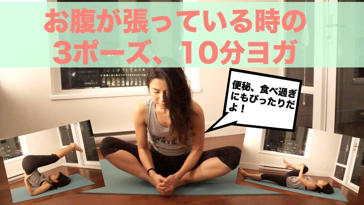 画像: 便秘解消、食べすぎ、お腹が痛い時のジェントルヨガ ヨガ初心者さんにもおすすめ!        |     Wellness To Go by Arisa youtu.be