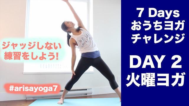 画像: 【7 Days おうちヨガチャレンジ】Day 2 - 火曜ヨガ - ジェントルヨガ、朝ヨガにぴったり      |   Wellness To Go by Arisa youtu.be