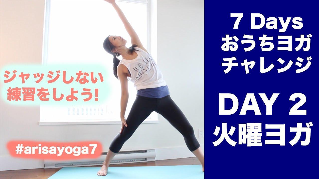 画像: 【7 Days おうちヨガチャレンジ】Day 2 - 火曜ヨガ - ジェントルヨガ、朝ヨガにぴったり          Wellness To Go by Arisa youtu.be