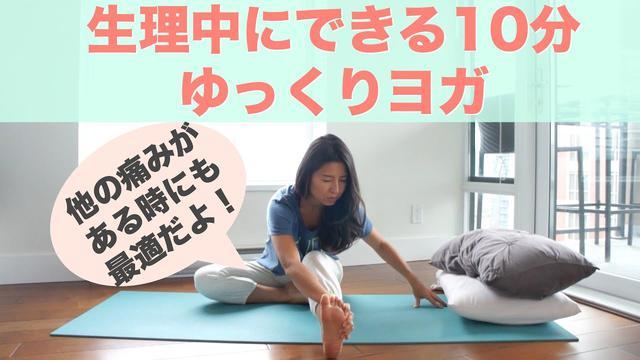 画像: ベッドの上でできるリラックスヨガ!生理前や生理中におすすめ    |    Wellness To Go by Arisa youtu.be