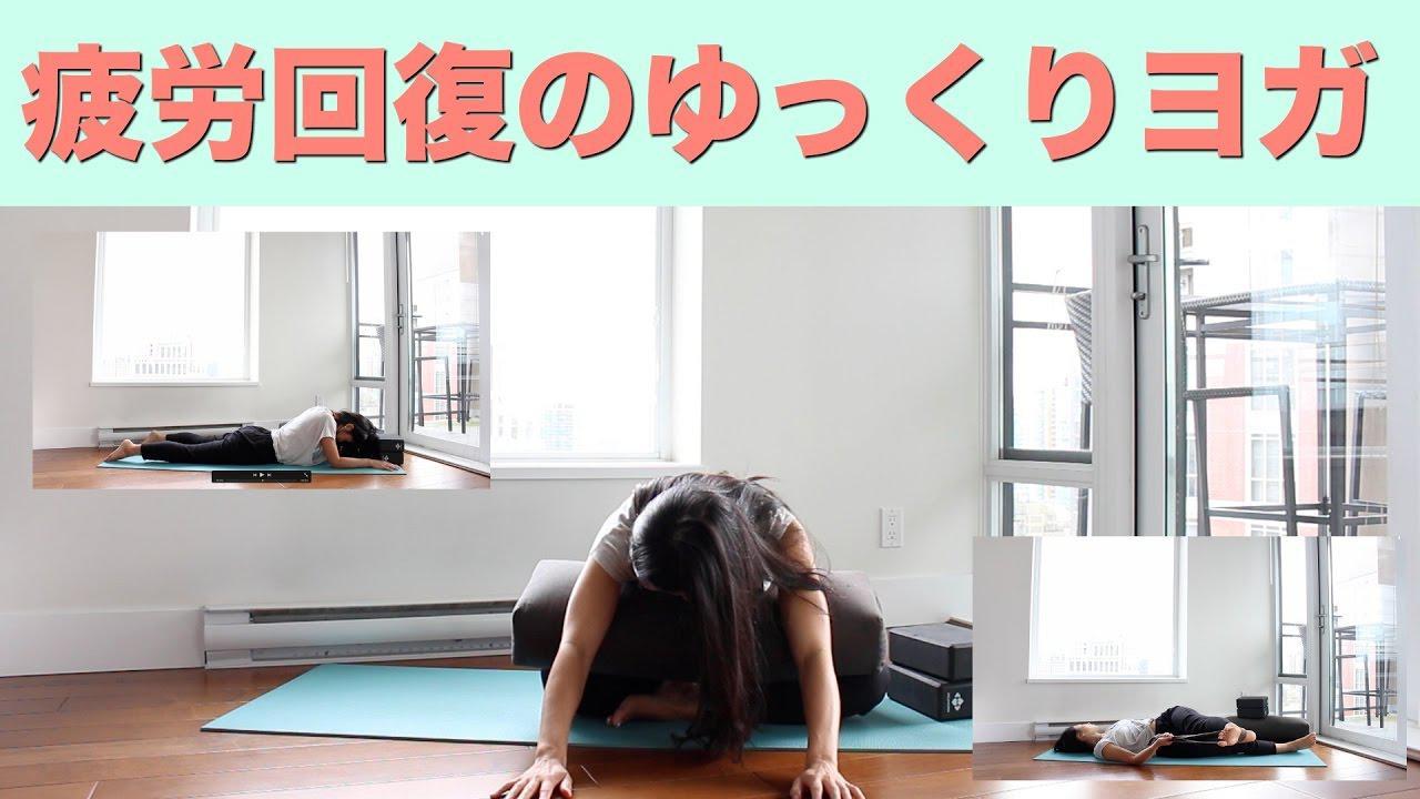 画像: 疲れている時の疲労回復ヨガ    |    Wellness To Go by Arisa youtu.be