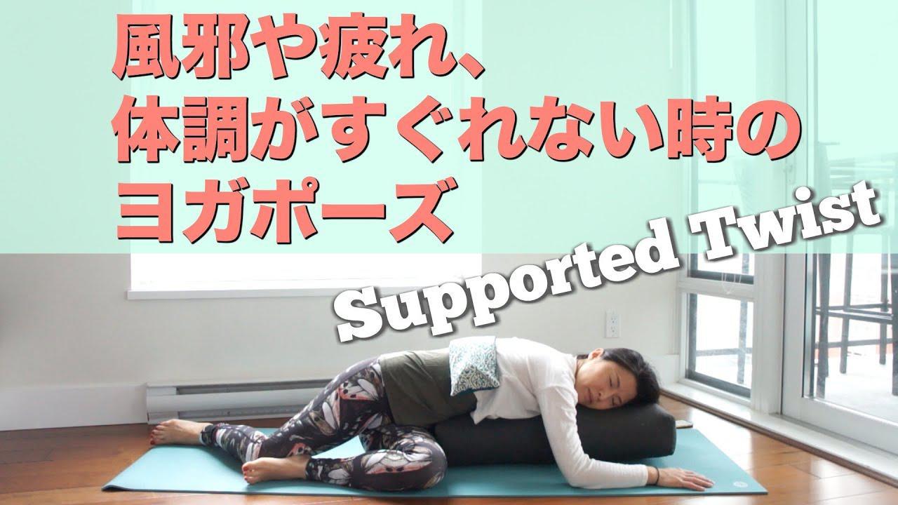 画像: 風邪の時のリラックスヨガ  体調不良や疲労が溜まった時に体を休めるためのヨガ    |    Wellness To Go by Arisa youtu.be