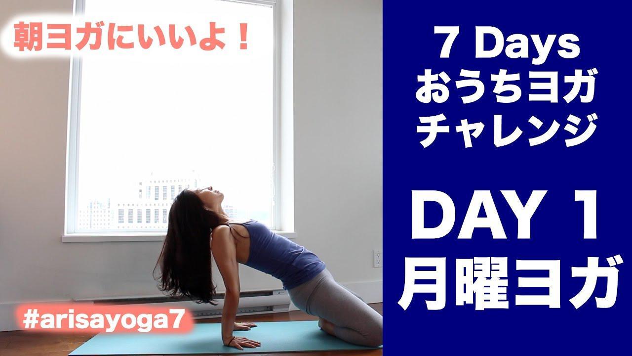画像: 【7 Days おうちヨガチャレンジ】DAY 1 - 月曜ヨガ - 朝ヨガにぴったり          Wellness To Go by Arisa youtu.be